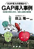 JGAP導入の現場から『GAP導入事例』―生産者の熱意と努力、知恵と連携の事例集 (GAPシリーズ) 画像