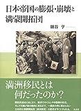 日本帝国の膨張・崩壊と満蒙開拓団