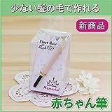 【日本製(広島県)】ちいさな赤ちゃん筆