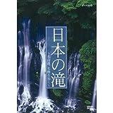 日本の滝 名山渓、名勝を歩く【NHKスクエア限定商品】