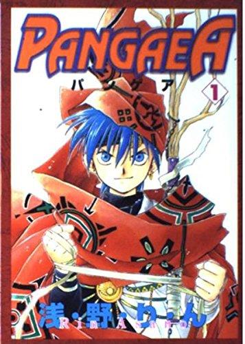 パンゲア 1 (ガンガンWINGコミックス)の詳細を見る