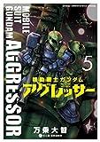機動戦士ガンダム アグレッサー 5 (少年サンデーコミックススペシャル)