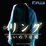 CRリング 呪いの7日間 オリジナルサウンドトラック