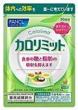 ファンケル(FANCL)カロリミット[機能性表示食品] 約30回分 120粒