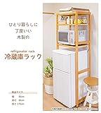 冷蔵庫ラック MCC-6043NA (色:ナチュラル) アジャスター機能付きで安心・安定 10段階まで自由に高さ調節が出来ます