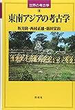 東南アジアの考古学 (世界の考古学)