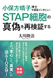 小保方晴子博士守護霊インタビュー 公開霊言シリーズ