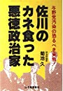佐川のカネ食った悪徳政治家―与野党汚染の恐るべき実態!