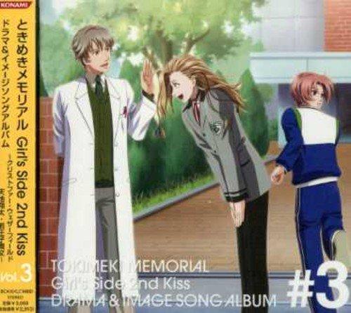 ときめきメモリアル Girl's Side 2nd Kiss ドラマ&イメージソングアルバム Vol.3の詳細を見る