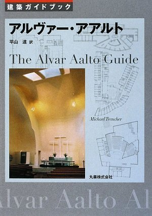 建築ガイドブック アルヴァ・アアルト