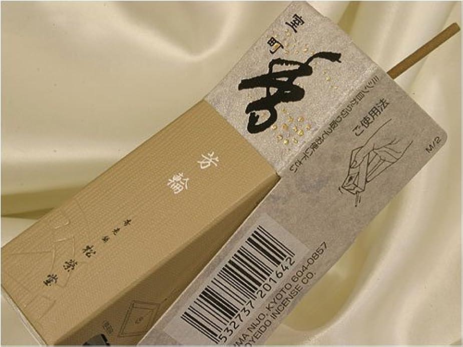 ローブユニークなタイムリーな松栄堂のお香 芳輪室町 ST20本入 簡易香立付 #210423