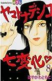 ヤマトナデシコ七変化 完全版(8) (別冊フレンドコミックス)