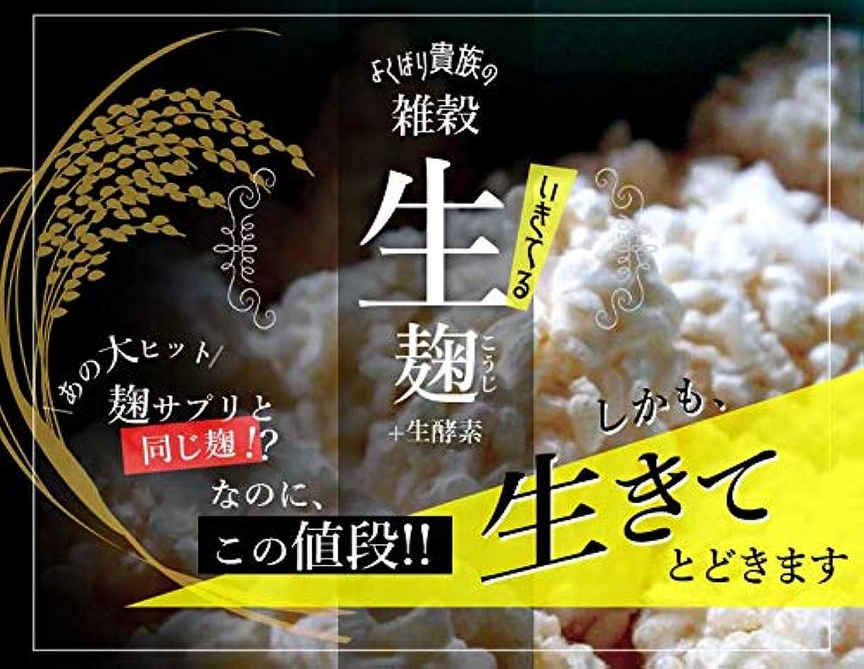 松の木骨折ストライク「よくばり貴族の雑穀生麹+生酵素」2か月分