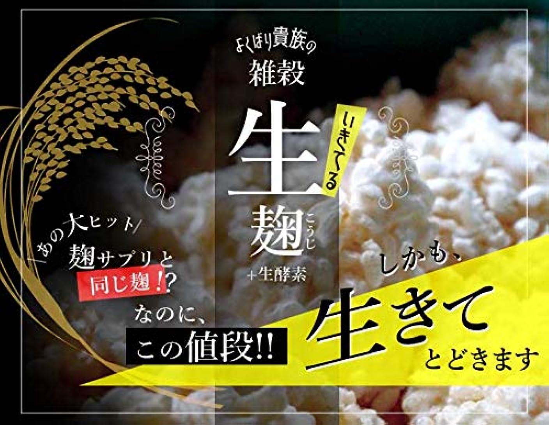 反発ご覧ください議題「よくばり貴族の雑穀生麹+生酵素」2か月分