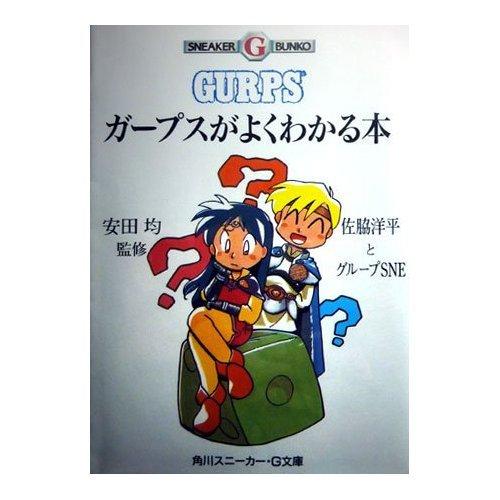 ガープスがよくわかる本 (角川スニーカー・G文庫)の詳細を見る