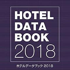 ホテルデータブック 2018