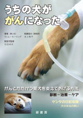 うちの犬ががんになった がんとたたかう愛犬を支えてあげる方法 診断−治療−ケア