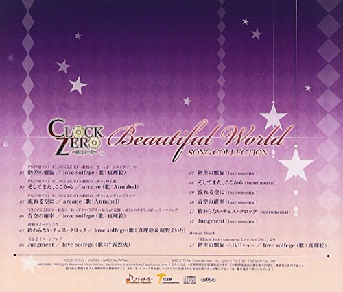 CLOCK ZERO ~終焉の一秒~ SONG COLLECTION 「Beautiful World」