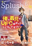 Splush vol.6 青春系ボーイズラブマガジン [雑誌]