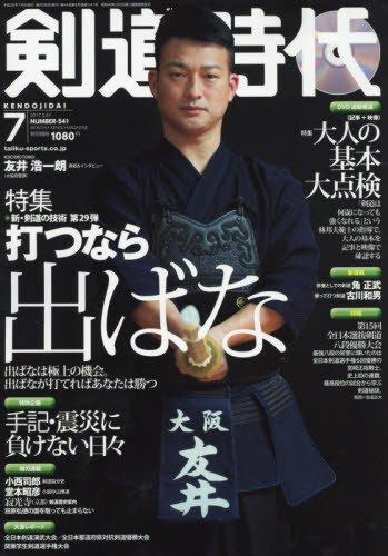 剣道時代 2017年 07 月号 [雑誌]