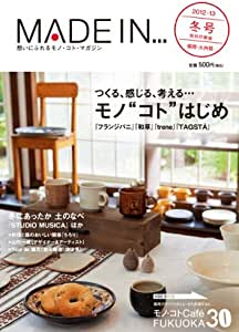 『MADE IN...』2012-13冬 特別印刷版