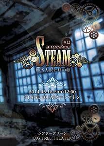 人狼 ザ・ライブプレイングシアター #12:STEAM 機巧人形と月の艇 Stage 10[A]オートマトン