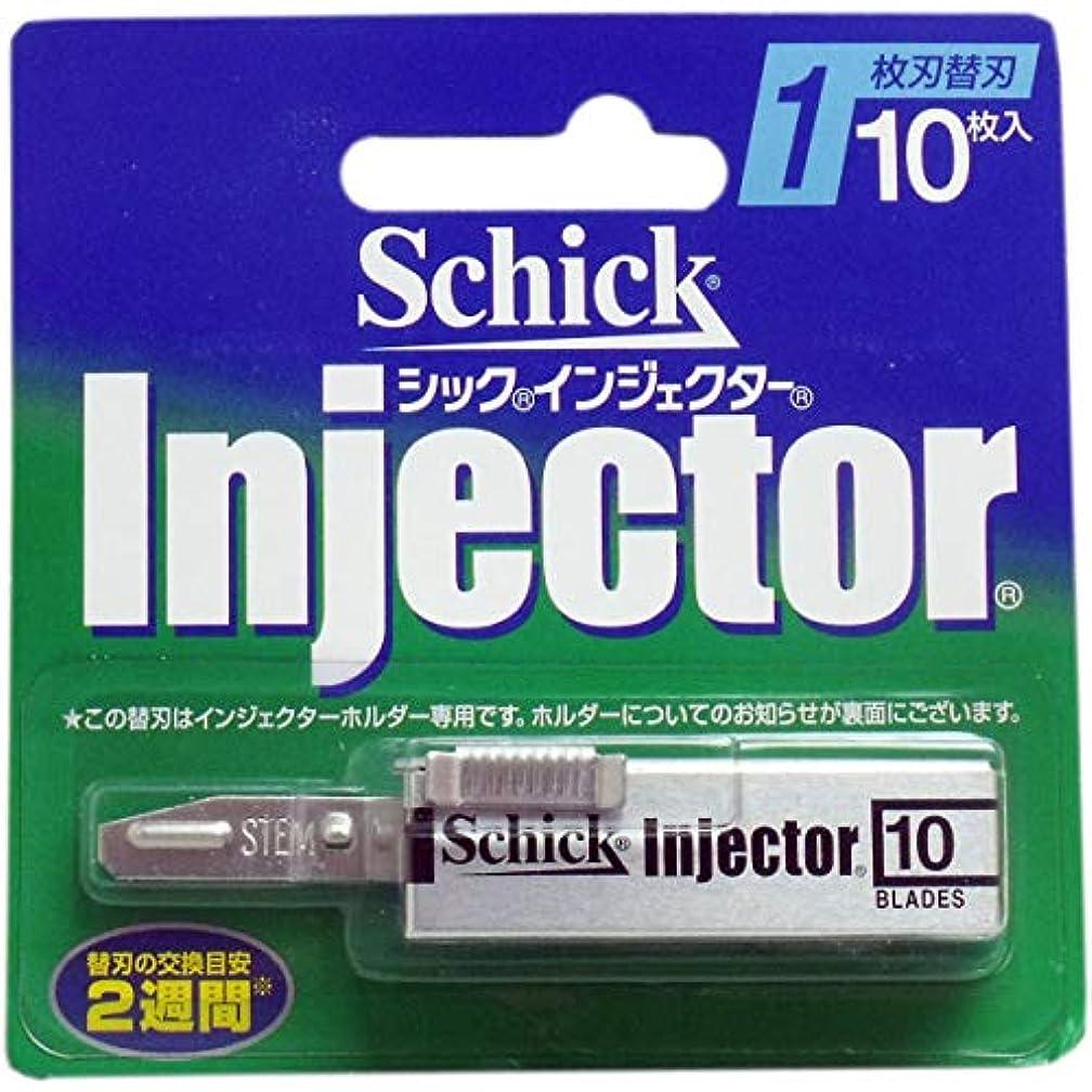 シャープカジュアル消費シック インジェクター 1枚刃 替刃 10枚入×10個セット