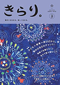 [朝倉美保]の発達障害専門誌きらり。vol.9
