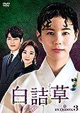 [DVD]白詰草(シロツメクサ) DVD-BOX3