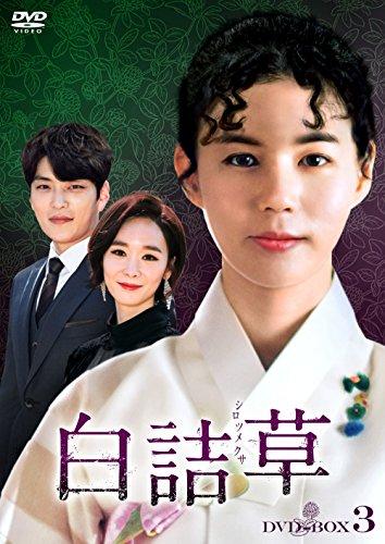 白詰草(シロツメクサ) DVD-BOX3
