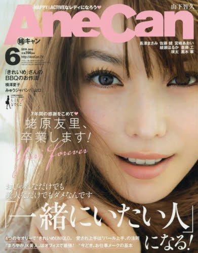 AneCan(アネキャン) 2016年 06 月号 [雑誌]