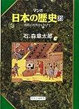 弥陀の光明をかかげて (マンガ 日本の歴史 23)