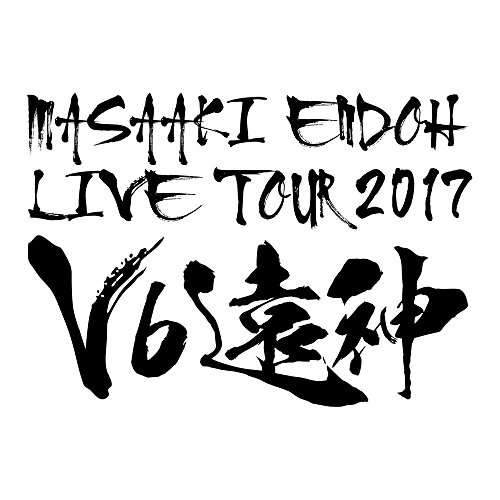 [画像:遠藤正明 LIVE TOUR 2017 ~V6遠神~ LIVE DVD]