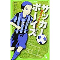 サッカーボーイズ 再会のグラウンド (角川つばさ文庫)