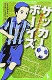 サッカーボーイズ  再会のグラウンド (角川つばさ文庫) 画像
