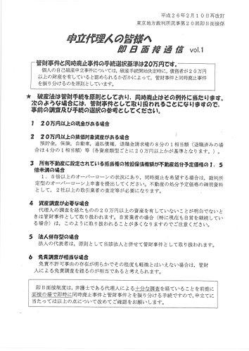 東京地裁 破産事件 即日面接通信 vol.1~vol.20