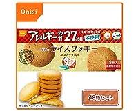 尾西のライスクッキー アレルギー対応食品 長期保存食 1箱8枚入り×48箱【同梱・代引不可】