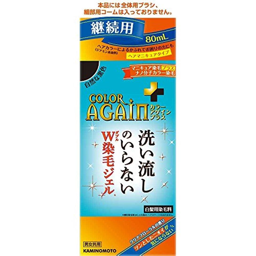 穴無駄な材料カラーアゲインプラス 自然な黒色 継続用 80mL