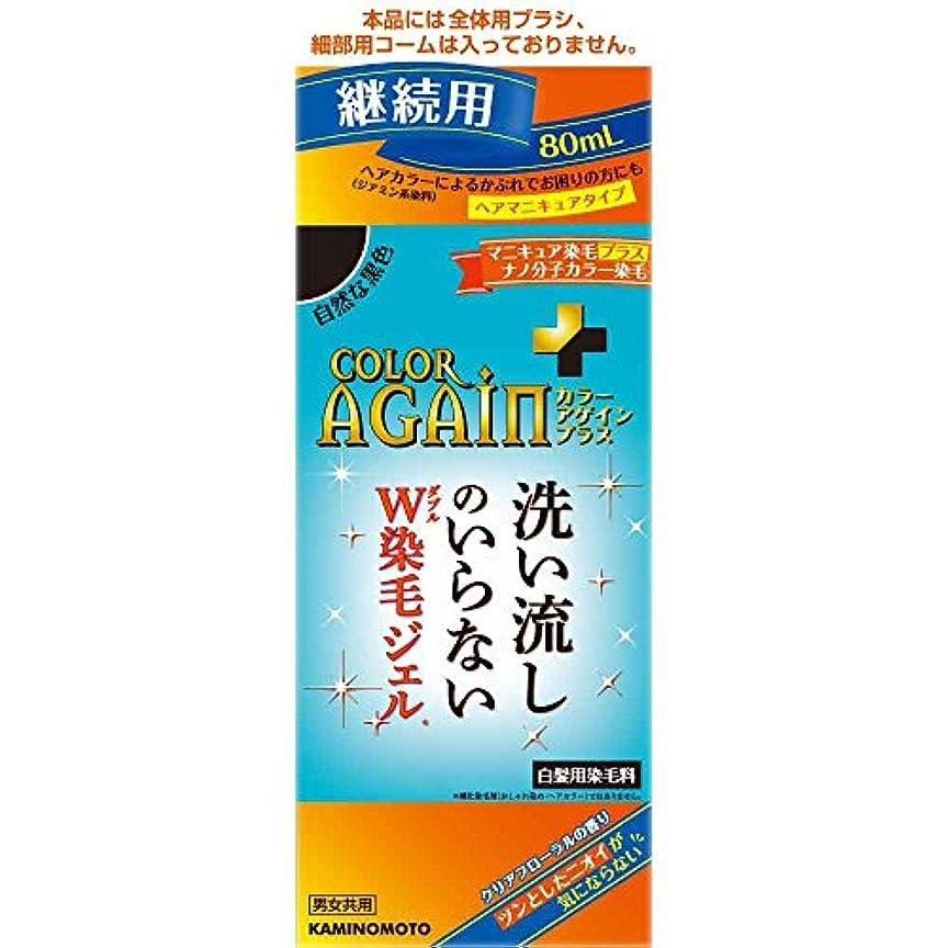 グラム高音勤勉カラーアゲインプラス 自然な黒色 継続用 80mL