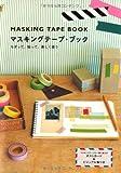 マスキングテープ・ブック―ちぎって、貼って、楽しく使う