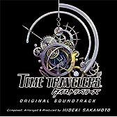 TIME TRAVELERS オリジナルサウンドトラック