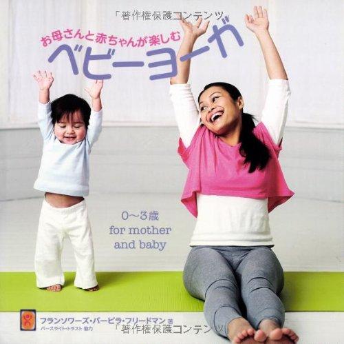 お母さんと赤ちゃんが楽しむベビーヨーガ (GAIA BOOKS)