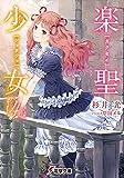 楽聖少女4 (電撃文庫)