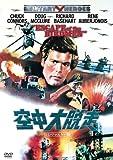空中大脱走 -デジタル・リマスター版-[DVD]