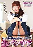 女○校生の白パンティー生パンチラ 美咲かんな Fetish Box/妄想族 [DVD]