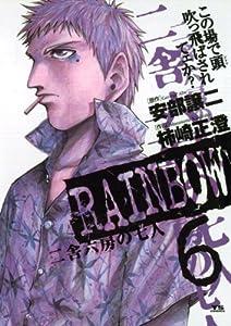 RAINBOW(6) (ヤングサンデーコミックス)