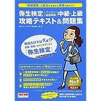 弥生検定(パソコン経理事務)中級・上級 攻略テキスト&問題集