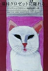 猫はクロゼットに隠れる (ハヤカワ・ミステリ文庫)