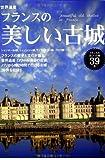 世界遺産フランスの美しい古城―フランスの美しい古城39件
