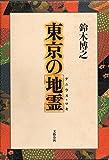 東京の「地霊(ゲニウス・ロキ)」